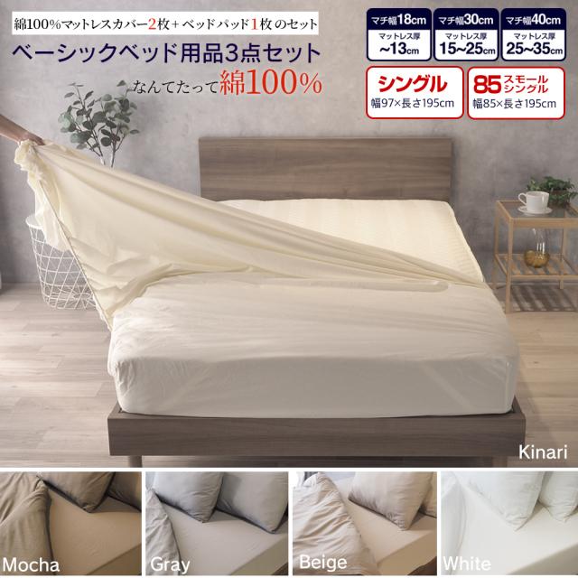 ベーシックベッド用品3点セット シングル GBB3 キナリ モカ【送料無料】