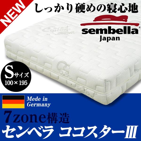 S-センベラココスター3しっかりとした硬めにの寝心地のマットレス 【大型商品の為日時指定不可】