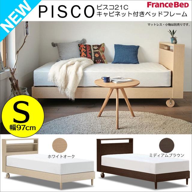 ピスコ21C シングル フランスベッド 木製ベッドフレーム キャスター付き フレ ームのみ ピスコ21C