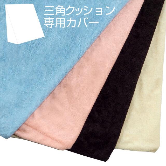 【送料無料】三角クッション専用カバー シンカーパイル 洗い替え用に