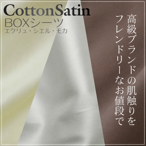 シングル ボックスシーツ コットン サテン 日本製 【プライオリティ対応】