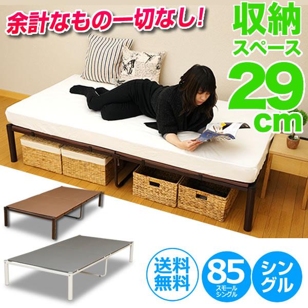 パイプベッド ベッドフレーム 【シングル】もしくは【85スモールシングル】 ベッド下 収納 パイプベッド パイプベッド SB030T