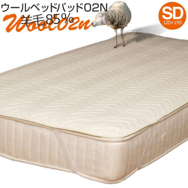 【送料無料】SD-ベッドパッド02Nウール デイリーコレクション ベッドパッド ウール【セミダブル】幅120cm