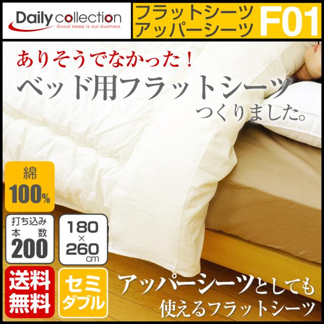 SD-フラットシーツF01/キナリ 180x260 セミダブル マットレスカバー フラットシーツ F01 キナリ
