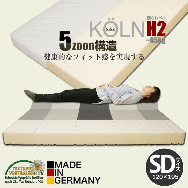 マットレス コンフォートフォーム セミダブル ケルンH2 高反発 5ゾーン ドイツ製 85kgまで