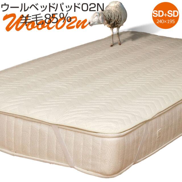 【送料無料】SD+SD-ベッドパッド02Nウール デイリーコレクション ベッドパッド ウール【セミダブル+セミダブル】幅240cm 2台用サイズ