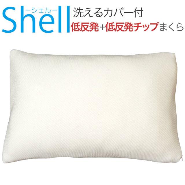 枕-シェル もちっと 低反発枕 まくら  シェル ウレタンチップを 低反発 で包みました