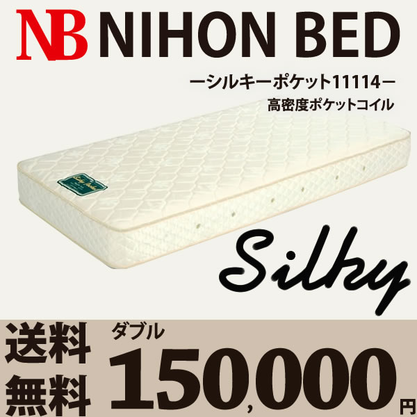 日本ベッド シルキーポケット マットレス ダブル シルキーポケット レギュラー11209【代引き不可】