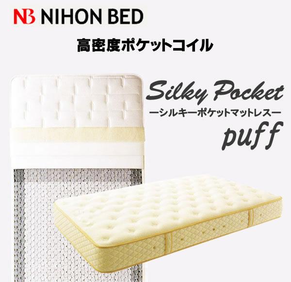日本ベッド シルキーパフ マットレス 160クイーン【代引き不可】(160Q-シルキー11190