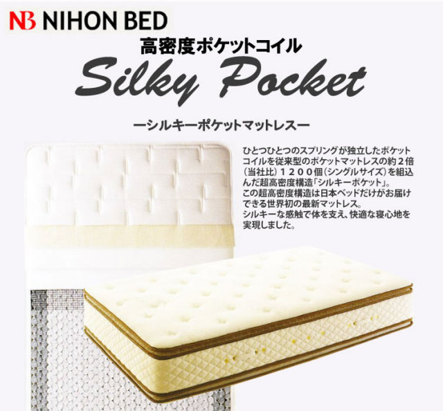 日本ベッド ピロートップシルキー マットレス 160クイーン 11188 【代引き不可】(160Q-シルキー 11188