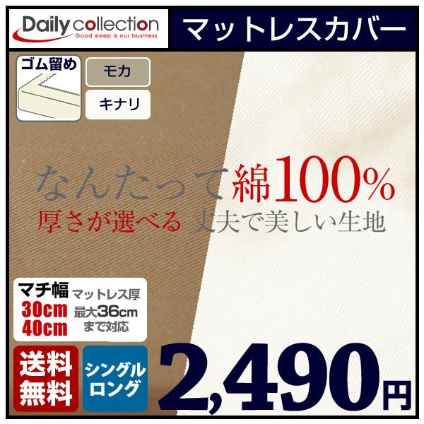 デイリーコレクション  マットレスカバー ゴム留めタイプ  シングルロング キナリ モカ【送料無料】