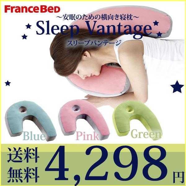 フランスベッド Sleep Vantage スリープバンテージ 横向き寝用まくら 横向き寝用 横向き まくら(スリープバンテージ