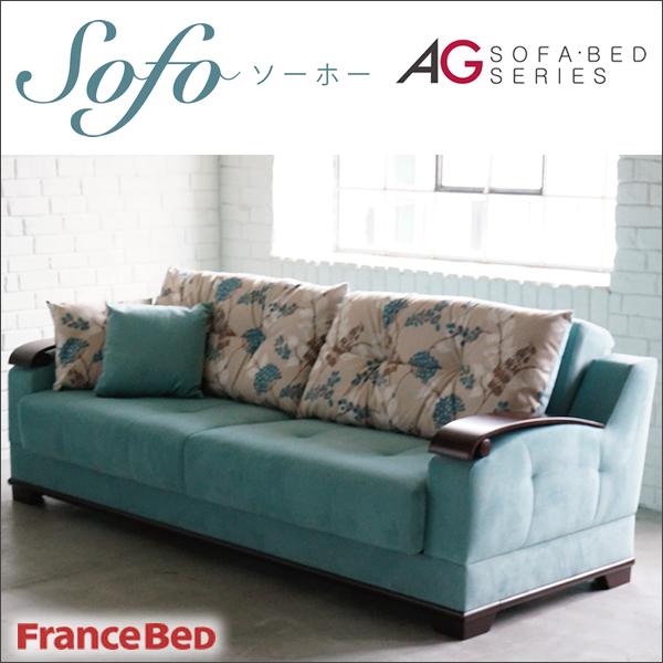 【メーカー直送品】ソファベッド AGソーホー ソファー ベッド カラーを選べる フランスベッド 【送料無料】