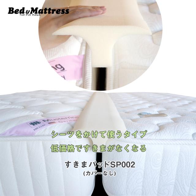 【NEW】 低価格 すきまパッド (SP002) ファミリーサイズ 2台のつなぎ目をうめるベッド用すきまパッド すきまスペーサー 段差がなくなる【1年保証】