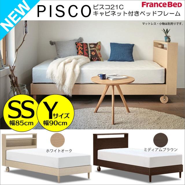 ピスコ21C 85スモールシングル もしくは ワイサイズ フランスベッド 木製ベッドフレーム キャスター付き ピスコ21C