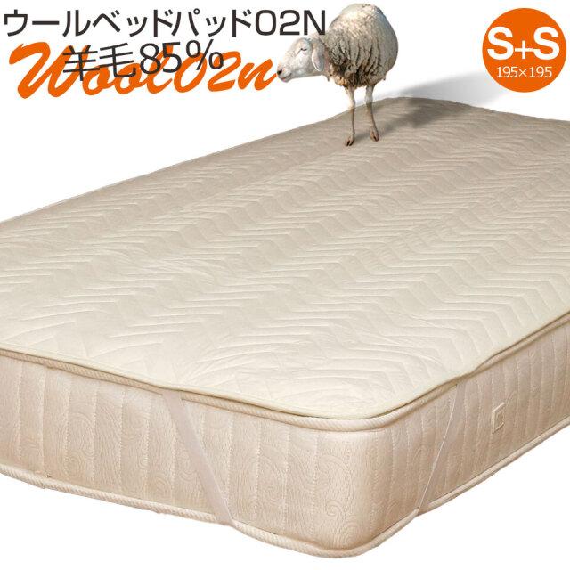 【送料無料】S+S-ベッドパッド02Nウール デイリーコレクション ベッドパッド ウール【シングル+シングル】幅195cm 2台用