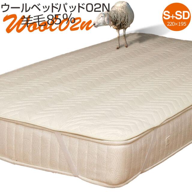 【送料無料】S+SD-ベッドパッド02Nウール デイリーコレクション ベッドパッド ウール【シングル+セミダブル】幅220cm 2台用