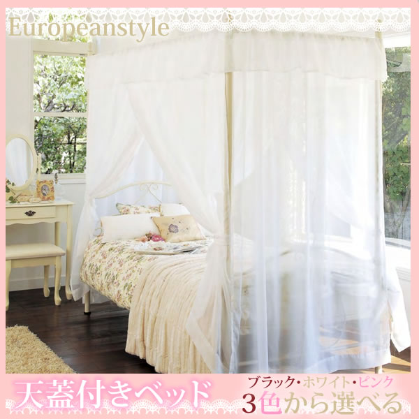 ■シングル お姫様ベッド 天蓋付きベッド カーテン付 ブラック ホワイト ピンク カラー選べるフレームのみ