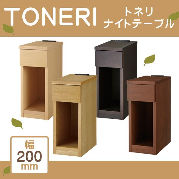 センベラ ナイトテーブル トネリ W200