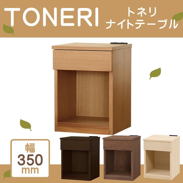 センベラ ナイトテーブル サイドテーブル トネリ 【プライオリティ対応】
