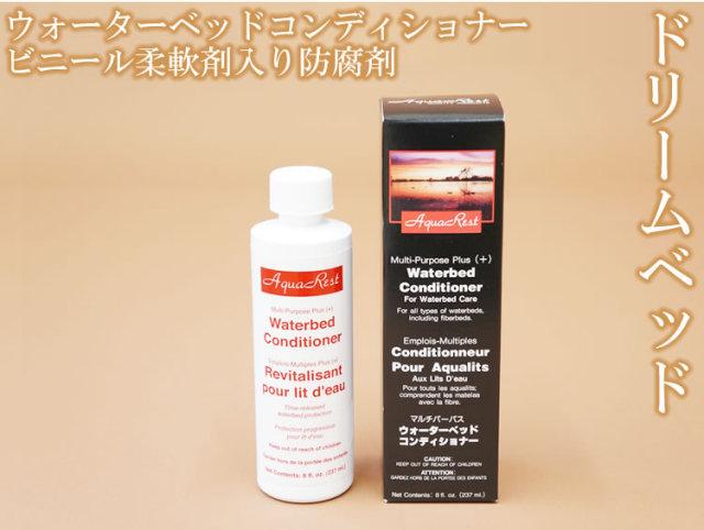 ドリームベッド ウォーターベッド コンディショナー (ビニール柔軟剤入り防腐剤) 送料無料(防腐剤