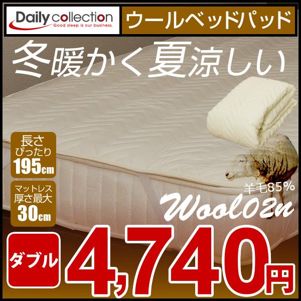 【送料無料】D-ベッドパッド02Nウール デイリーコレクション ベッドパッド ウール【ダブル】