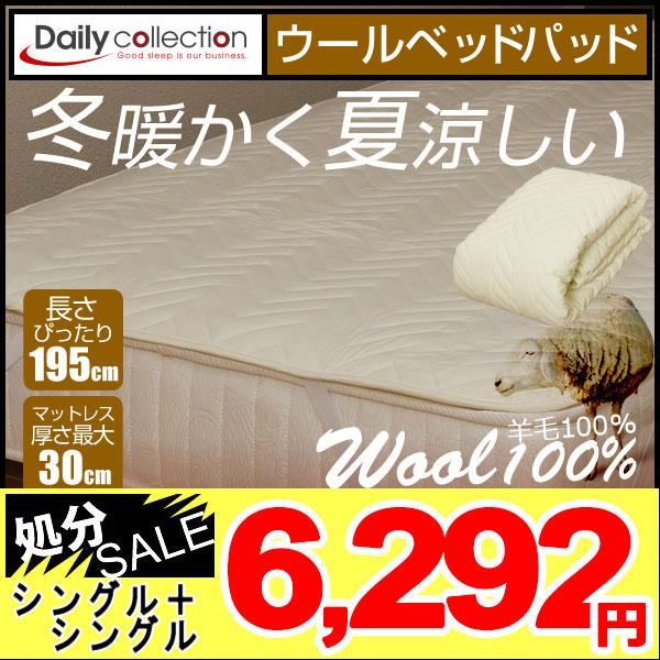 【送料無料】S+S-ベッドパッド02ウール デイリーコレクション ベッドパッド ウール【シングル+シングル】2台用