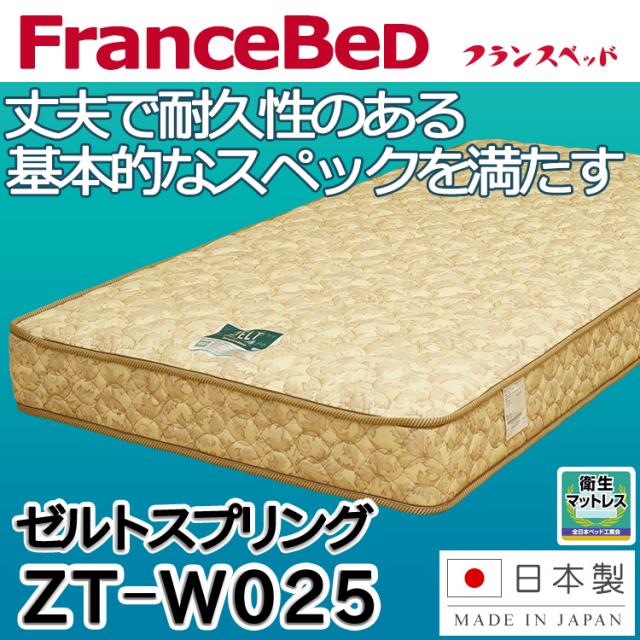 フランスベッド マットレス シングル ゼルトスプリング ネット限定モデル ZT-W025 ZELTスプリング 【大型商品の為日時指定不可】