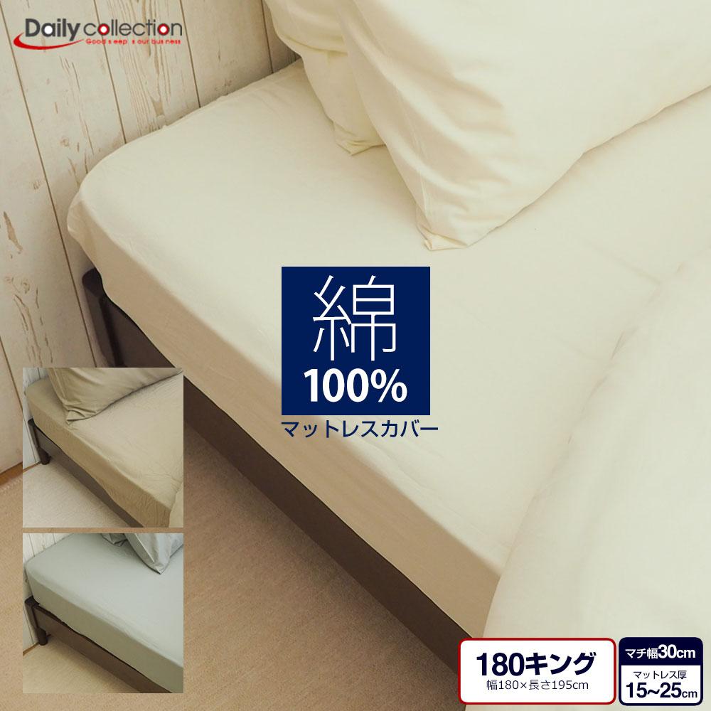 綿100% マットレスカバー ボックスシーツ 180キング 幅180cm ゴム留め デイリーコレクション