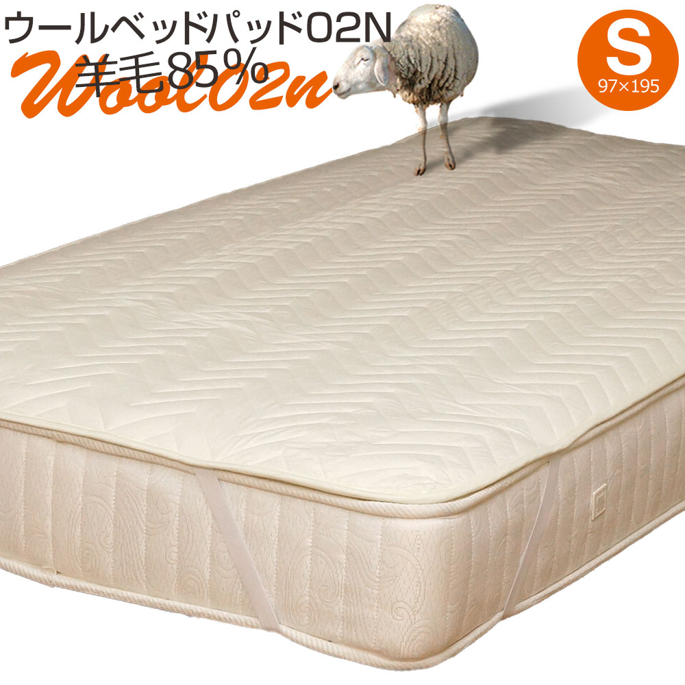 【送料無料】ベッドパッド02Nウール デイリーコレクション 【シングル】