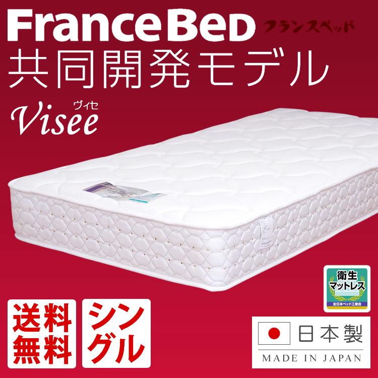 ヴィセ シングル フランスベッド E-MAX スプリング マットレス 日本製 国産 衛生マットレス ウール100% フランスベット 高密度連続スプリング 連結コイルマットレス s-visse