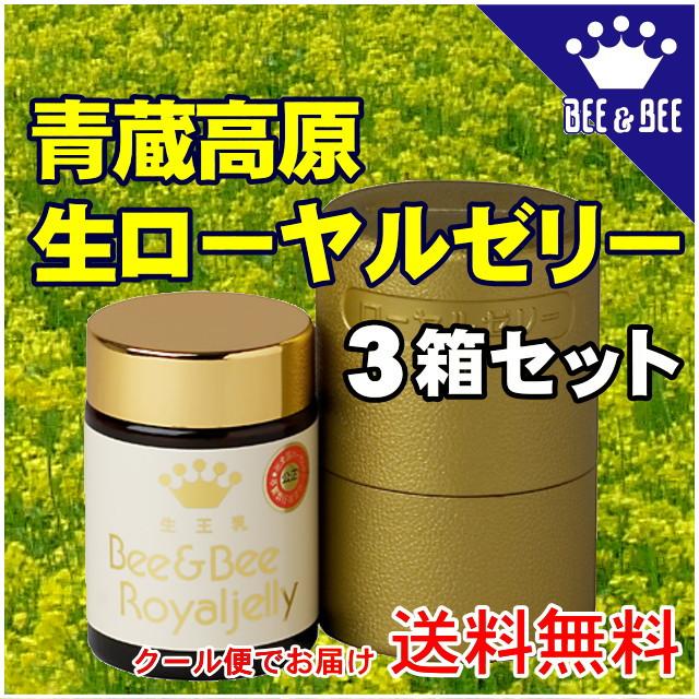 青蔵(チベット)高原BB生ローヤルゼリー3箱セット