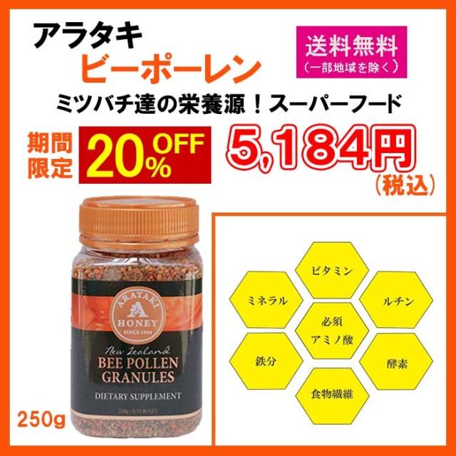 ビーポーレン 花粉団子 アラタキビーポーレン Bee Pollen 栄養豊富 パーフェクト食品 ニュージーランド産 beepollen