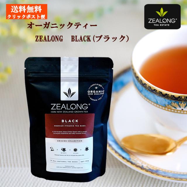 ジーロンティー ブラック オーガニックティー zealong tea black 紅茶 ニュージーランド ホールリーフ ZEALONG 無添加 クリックポスト便【送料無料】
