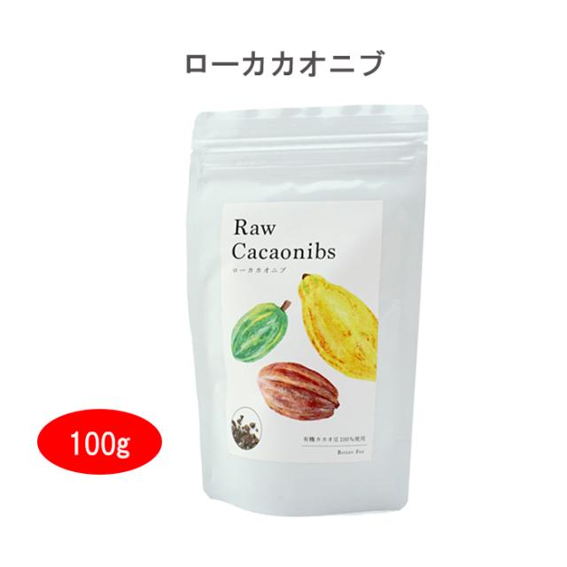 【クリックポスト便可】ローカカオニブ カカオ豆 Raw Cacaonibs クリオロ種 スーパーフード リラックス デトックス 美肌 ペルー ポリフェノール