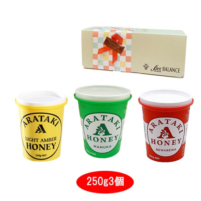 【送料無料】ハチミツギフト アラタキ マルチフローラウイズマヌカハチミツ、ライトアンバーハチミツ、クローバーブレンドハチミツ(レワレワハチミツ) 各250g 3個セット