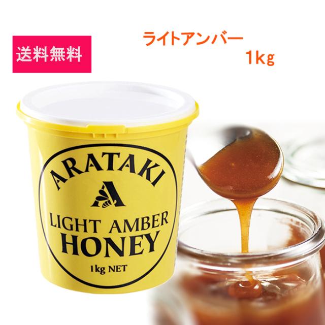 【送料無料】 ライトアンバー 1kg ハチミツ アラタキ ニュージーランド 百花蜜 はちみつ 13時迄ご注文 即日発送
