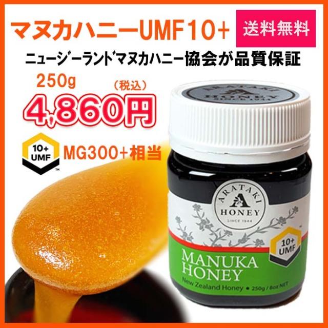 【送料無料】 マヌカハニー UMF10+ 【250g、500g】 アラタキマヌカハニー MG300+相当 抗生物質不使用 ハチミツ はちみつ 蜂蜜 manuka