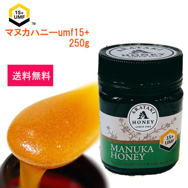 【送料無料】 マヌカハニー UMF15+ アラタキマヌカハニー スタンダード MG550+相当 抗生物質不使用 ハチミツ はちみつ 蜂蜜 manuka