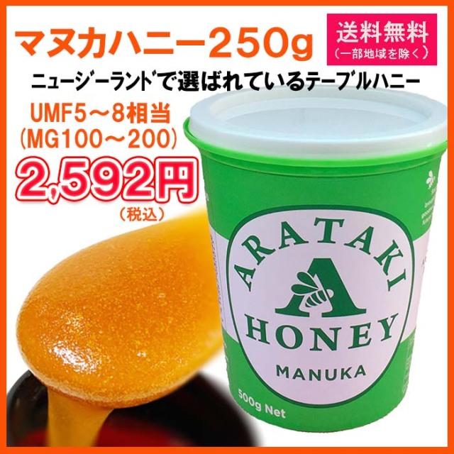 【送料無料】 マヌカハニー  アラタキマヌカハニー スタンダード UMF5相当 MG100相当 抗生物質不使用 ハチミツ はちみつ 蜂蜜