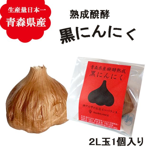 黒にんにく 青森県産醗酵熟成黒にんにく 完全無添加 お試し 【2L玉1個入】