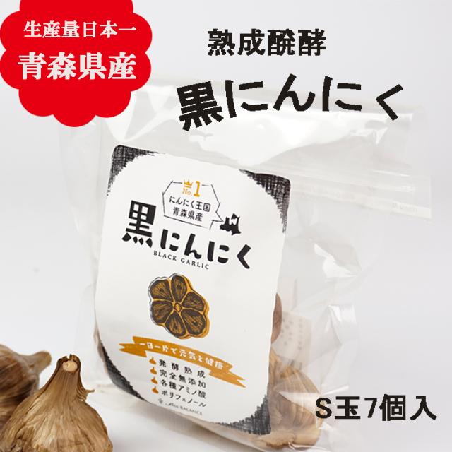 黒にんにく 青森県産熟成醗酵黒にんにく 完全無添加 ドライフルーツ S玉7玉入