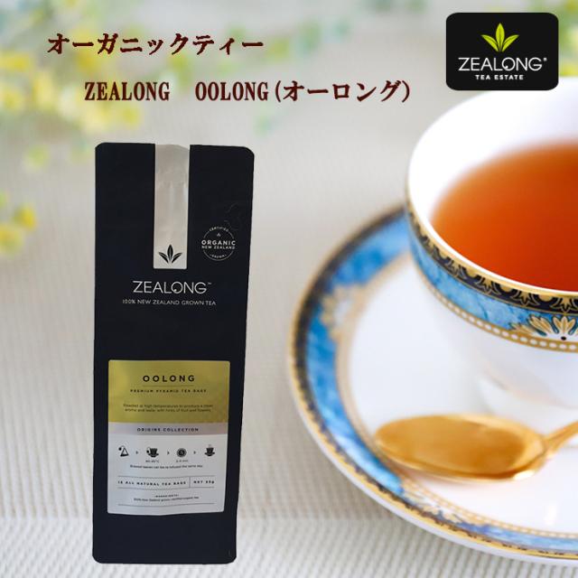 ジーロンティー オーロング oolong  オーガニックティー  zealong tea ニュージーランド ウーロンティー ホールリーフ