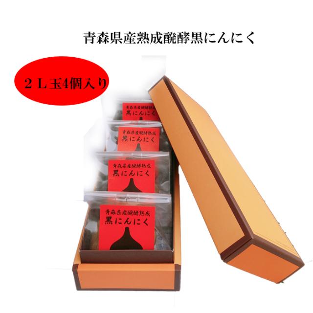 黒にんにく 青森県産醗酵熟成黒にんにく 完全無添加 ギフトボックス入り (2L玉4個入)