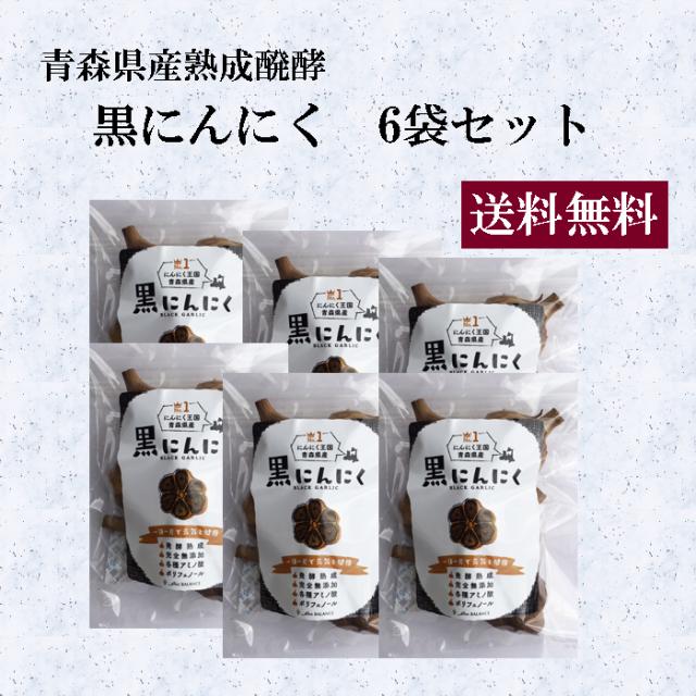 送料無料 黒にんにく 青森県産熟成醗酵黒にんにく  完全無添加 S玉7玉入 6袋セット