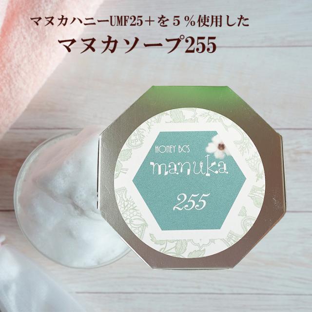 マヌカソープ 255 マヌカハニー UMF25+使用 無香料 70g 化学製品を一切使用せず 天然素材