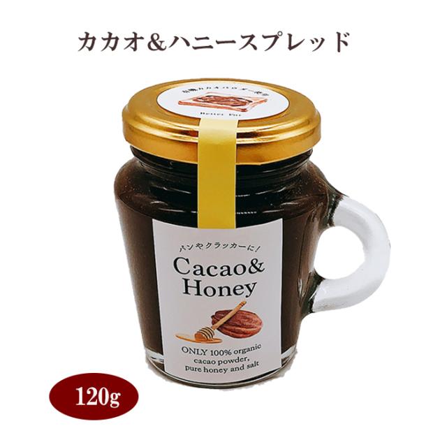 カカオと蜂蜜のスプレッド  カカオパウダー  クリオロ種 ハチミツ  有機栽培 チョコレート 砂糖不使用
