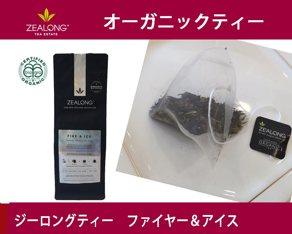 オーガニック紅茶  ニュージーランド ジーロンティー ファーヤー&アイス(ボタニカルティー) ホールリーフ マヌカ葉入り