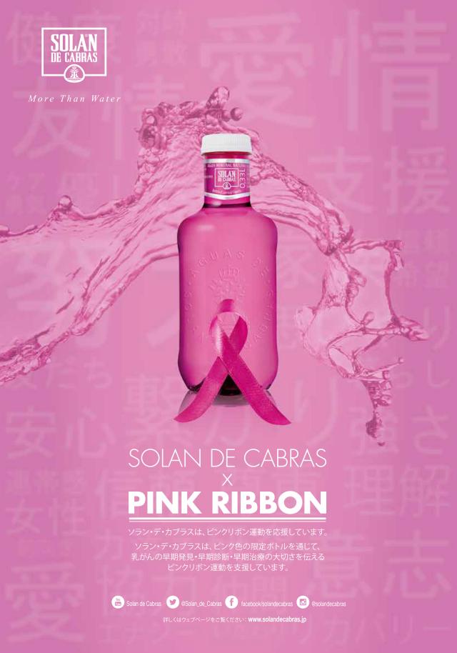 数量限定 SOLAN DE CABRAS×PINK RIBBONソランデカブラス×ピンクリボン ナチュナルミネラルウォーター 330ml