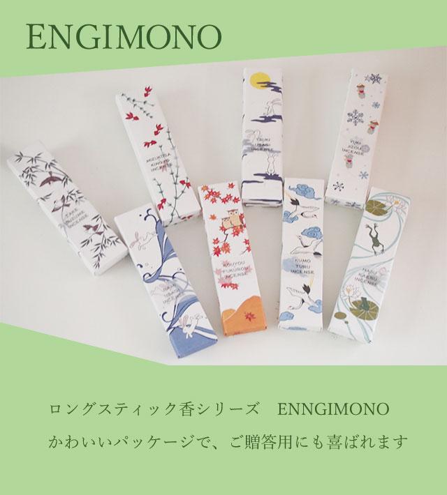 スティック香 ENGIMONO
